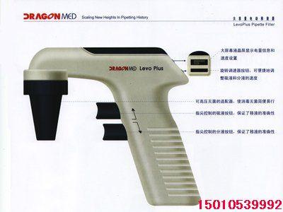 Levo Plus大容量电动移液器,大龙(Dragonmed)