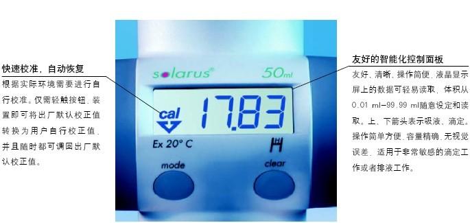 SOLARUS绿色电子滴定器